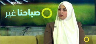 العناية بالبشرة والجسم ما بعد الصيام -  نسرين ابو شقرة بركات -  صباحنا غير- 23-6-2017 - قناة مساواة