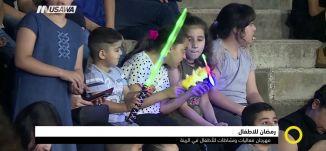 تقرير : رمضان للاطفال: مهرجان فعاليات ونشاطات للأطفال في الرينة،صباحنا غير،12-6-2018