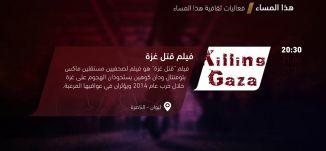 فيلم قتل غزة  - فعاليات ثقافية هذا المساء - 30-5-2018 - مساواة
