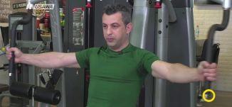 فقرة رياضية - تمارين عضلات الجسم ،صباحنا غير،17-9-2018،قناة مساواة الفضائية