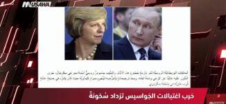 روسيا اليوم : حَرب اغتيالات الجَواسيس تَزداد سُخونَةً بين بريطانيا وروسيا - مترو الصحافة،15.3.2018