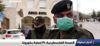 الصحة الفلسطينية: 19 إصابة بكورونا ، تقرير،اخبار مساواة،08.03.2020،قناة مساواة