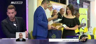 القائمة المشتركة واستقالة النائب السعدي -  شو بالبلد- 11.9.2017 - قناة مساواة الفضائية
