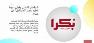 """موقع بكرا الاخباري : البرلمان الأردني يتبنى دعوة لطرد سفير""""إسرائيل""""من عمان،صباحنا غير، 20-2-2019"""