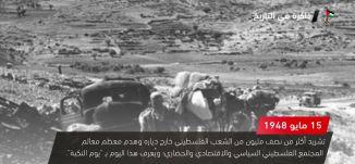تشريد اكثر من نصف مليون من الشعب الفلسطيني- ذاكرة في التاريخ ،في مثل هذا اليوم- 15- 5-2018