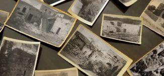 البيوت الفلسطينية القديمة - العُلِّيِة ،الحلقة الثالثة و العشرون، صورة وحكاية، رمضان 2018،مساواة