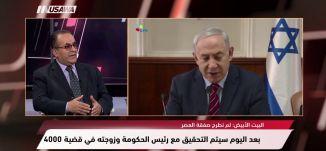 واي نت : اليوم، التحقيق مع رئيس الوزراء نتنياهو وزجته بالتزامُن - مترو الصحافة،2.3.2018، مساواة