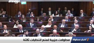 محاولات حزبية لمنع انتخابات ثالثة،الكاملة،اخبار مساواة ،05.11.19،مساواة