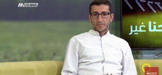 البدو في النقب 100 عام  - د. منصورالنصاصرة - د. أحمد أمارة - صباحنا غير- 18-5-2017 - مساواة