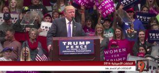 الانتخابات الأمريكية: كل شيء متوقع ! - محمد زيدان - 4-11-2016- #التاسعة - قناة مساواة الفضائية