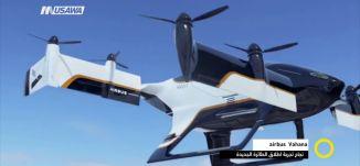 نجاح تجربة اطلاق الطائرة الجديدة من airbus  Vahana - راجي يعقوب ،صباحنا غير،27.2.2018 ،  قناة مساواة