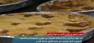لاجئون سوريون في الأردن يأكلون من طهاة ايطاليين -view finder - 26-11-2017- مساواة