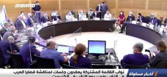نواب القائمة المشتركة يعقدون جلسات لمناقشةقضايا العرب في النقب ضمن يوم النقب في الكنيست،الكاملة18.11