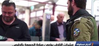 عشرات الآلاف يؤدون صلاة الجمعة بالاقصى ،اخبار مساواة 17.5.2019، قناة مساواة