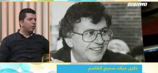 في ذكرى ميلاده: نحتفي بالقامة الشعرية سميح القاسم،وطن القاسم،صباحنا غير،17.5.2019،قناة مساواة