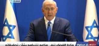 وزارة القضاء الإسرائيلي تنفي مزاعم نتنياهو بشأن عدم نزاهة تحقيقاته...،الكاملة،اخبار مساواة ،8-1