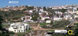 تقرير - قرية عسفيا وجهة سياحية  على قمم الكرمل -   مجد دانيال - صباحنا غير-9-6-2017