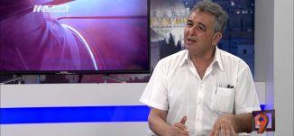 حوادث العمل في ورش البناء - محمد جيوسي - التاسعة مع رمزي حكيم  - 1-8-2017 - مساواة