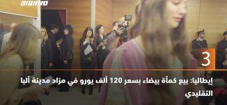 60 ثانية -إيطاليا: بيع كمأة بيضاء بسعر 120 ألف يورو في مزاد مدينة ألبا التقليدي،12.11.19
