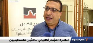 الناصرة: مؤتمر أكاديمي لباحثين فلسطينيين ، تقرير،اخبار مساواة،04.08.2019،قناة مساواة