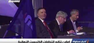 إعلان نتائج انتخابات الكنيست النهائية ،اخبار مساواة 12.4.2019، قناة مساواة