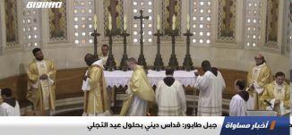 جبل طابور: قداس ديني بحلول عيد التجلي،اخبار مساواة،07.08.2020،قتاة مساواة