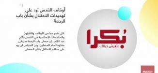 بكرا : أوقاف القدس ترد على تهديدات الاحتلال بشأن باب الرحمة ،صباحنا غير،6-3-2019،قناة مساواة