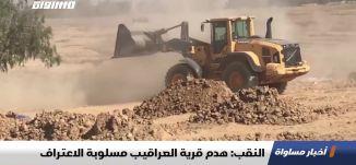 النقب: هدم قرية العراقيب مسلوبة الاعتراف،اخبار مساواة 23.10.2019، قناة مساواة