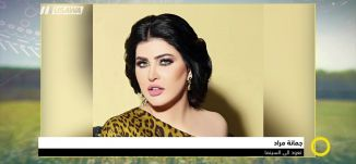 اخبار الفن والفنانين،بسيم داموني،صباحناغير،13-9-2018،قناة مساواة