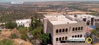 تقرير - قرية أم الغنم وقرية الشبلي -  ناهد حامد - صباحنا غير- 21-7-2017 - قناة مساواة الفضائية