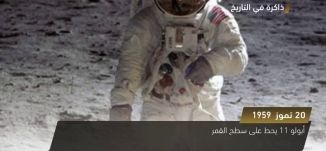 ابولو 11 يحط على سطح القمر- ذاكرة في التاريخ 20-7-2018- مساواة