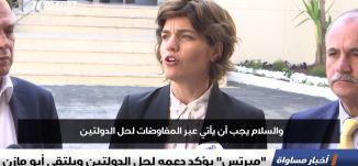 """""""ميرتس"""" يؤكد دعمه لحل الدولتين ويلتقي أبو مازن،اخبار مساواة 10.3.2019، مساواة"""