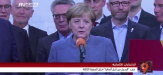 الانتخابات الألمانية  ميركل بقيت في الحكم والنازيون عادوا !! - د. احمد الخطيب - التاسعة - 26-9-2017