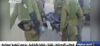 قوات الاحتلال تقتل شابا بالخليل بزعم تنفيذ عملية، اخبار مساواة، 4-9-2018-مساواة