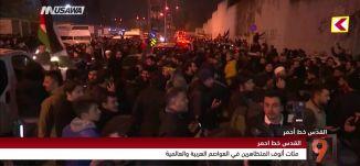 تقرير - مئات ألوف المتظاهرين في العواصم العربية والعالمية -التاسعة  -8.12.2017 - مساواة