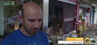 تقرير - بازار موكا - للأشغال اليدوية - 28-11-2016- #صباحنا_غير- قناة مساواة الفضائية