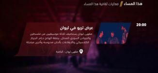 عرض تريو في ليوان - فعاليات ثقافية هذا المساء -8-7-2017 - قناة مساواة الفضائية