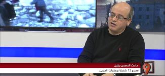 اغتيال السفير الروسي في تركيا وحادث الدهس في برلين - محمد زيدان- 20-12-2016- #التاسعة - مساواة