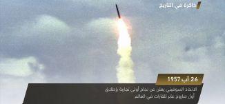 اطلاق أول صاروخ للقارات في العالم ! - ذاكرة في التاريخ - في مثل هذا اليوم - 26- 8-2017