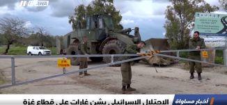 الاحتلال الإسرائيلي يشن غارات على قطاع غزة ،اخبار مساواة 25.3.2019، مساواة