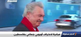 مبادرة لاعتراف أوروبي جماعي بفلسطين،اخبار مساواة ،17.02.2020،قناة مساواة الفضائية