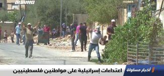 اعتداءات إسرائيلية على مواطنين فلسطينيين،اخبار مساواة 25.10.2019، قناة مساواة
