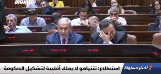 استطلاع: نتنياهو لا يملك أغلبية لتشكيل الحكومة،الكاملة،اخبار مساواة ،02-08-2019،مساواة
