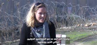 يذر وييس-تحث الاجانب على زيارة فلسطين لرؤية الانتهكات التي يماسرها الاحتلال ،متضامنون،الحلقة 1