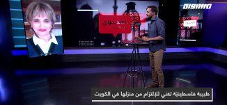طبيبة فلسطينيّة تغني للإلتزام من منزلها في الكويت،د. أروى الشاعر،المحتوى في رمضان،الحلقة 6