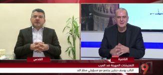 التفتيشات المهينة للعرب في مطار اللد - د. يوسف جبارين وفايز سلامة - 6-12-2016- #التاسعة - مساواة