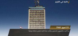 بدأ البث التلفزيوني المصري- ذاكرة في التاريخ - في مثل هذا اليوم - 21- 7-2017 - قناة مساواة