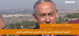الحكومة الإسرائيلية تستعين بالدعم الأمريكي لخرق القانون الدولي،حوارالساعة،14.02.2020