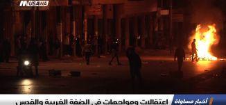 اعتقالات ومواجهات في الضفة الغربية والقدس ،اخبار مساواة 27.3.2019، مساواة