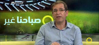 خسر رهان اسرائيل، الأبناء لم ينسوا..! - جهاد أبو ريا -  صباحنا غير- 4-5-2017 -  قناة مساواة